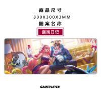 王者荣耀 LOL鼠标垫超大 游戏大鼠标垫男 加厚 定制 定做 800x300mm 6mm