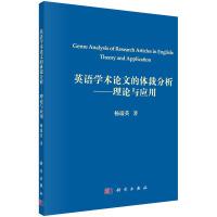 英语学术论文的体裁分析:理论与应用