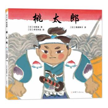 """桃太郎 快快长大、拥有神力、结交伙伴,在民间故事经典绘本《桃太郎》里,有孩子喜欢的一切。国际安徒生奖画家赤羽末吉与日本""""绘本之父""""松居直共同创作,获日本产经儿童出版文化奖,日本厚生省儿童福祉审议会特别推荐。"""
