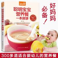 聪明宝宝营养餐一本就够 婴幼儿童饮食保健营养菜谱汤普食谱 0-1-2-3岁婴儿幼儿辅食添加新生儿护理 宝宝辅食书0-3岁宝宝日常食谱