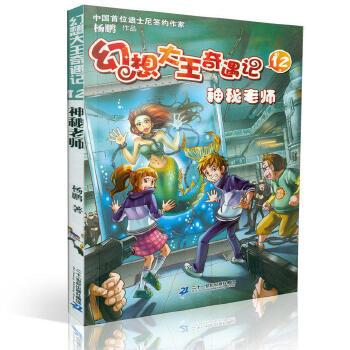 幻想大王奇遇记12神秘老师 迪士尼签约作家杨鹏作品 探险奇遇8-14岁儿童文学读物 正版