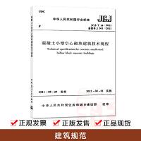 【建筑规范】JGJ/T 14-2011混凝土小型空心砌块建筑技术规程