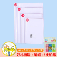 书皮 加厚透明塑料白纸小学生书皮 包书纸/塑料+白纸 牛皮纸书皮