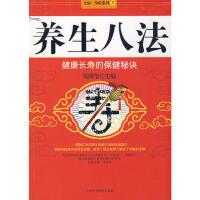 【二手书8成新】养生八法:健康长寿的保健秘诀 张国玺 吉林科学技术出版社