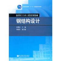 【正版二手书9成新左右】钢结构设计 张耀春 9787040202175