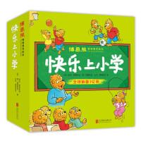 博恩熊情境教育绘本:快乐上小学(全21册)