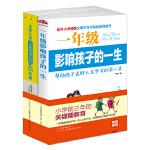 畅销套装18-小学前三年的关键期教育(全两册):一年级影响孩子的一生+小学六年级一定要陪孩子做的45件事