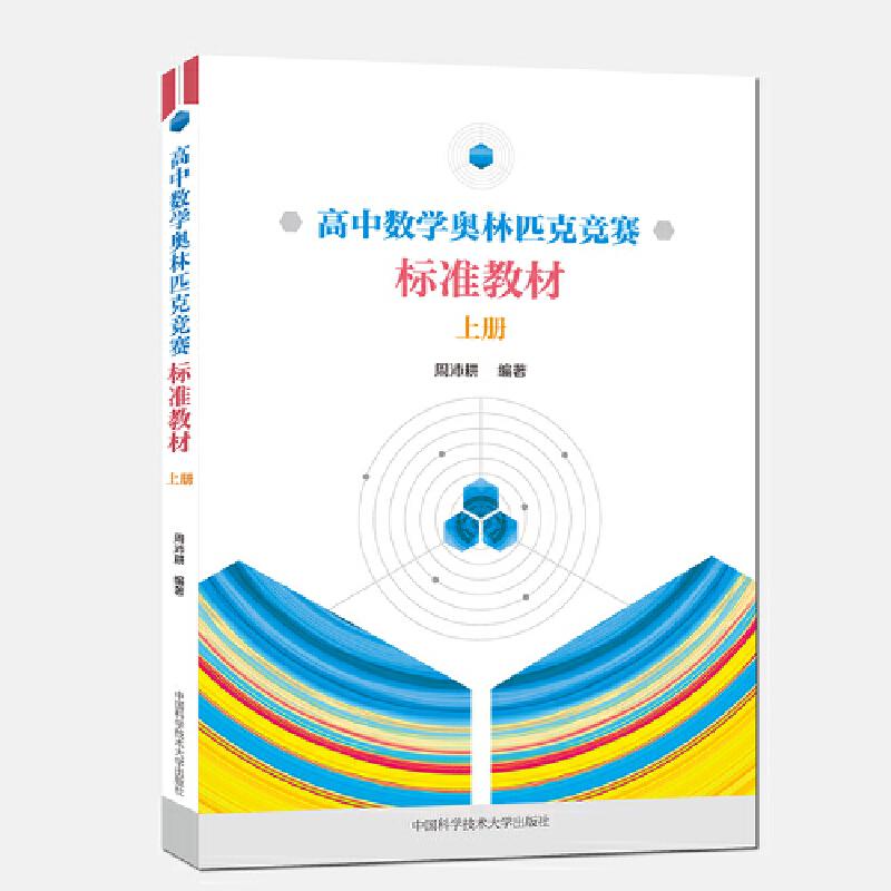 高中数学奥林匹克竞赛标准教材.上册