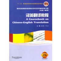 英语专业本科生系列教材.修订版:汉英翻译教程