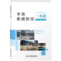 羊场疾病防控一本通 9787504680341 中国科学技术出版社 权凯, 李君主编