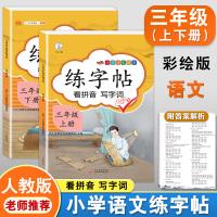 练字帖三年级上下册 人教版小学生语文看拼音写词语字帖