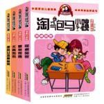 淘气包马小跳 漫画升级版5-8 共4册
