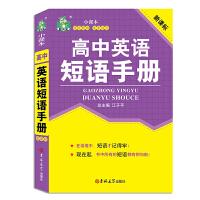 状元龙小课本:高中英语短语手册(新课标)