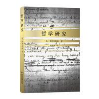 哲学研究(精装) 【奥】维特根斯坦 著,陈嘉映 译 商务印书馆