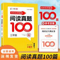 2018版 同优文化 名校名师推荐 阅读真题100篇 三年级 新课标