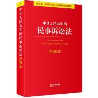 中华人民共和国民事诉讼法注释本(含*司法解释)