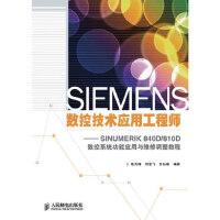 【二手旧书9成新】SIEMENS数控技术应用工程师――SINUMERIK 840D/810D数控系统功能应用 陈先锋,