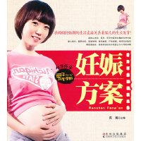 妊娠方案(平凡的世界不平凡的爱,为了遇见未知的宝宝,好妈妈胜过好医生,好书胜过好妈妈)