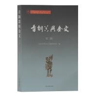 青铜器与金文(第二辑)