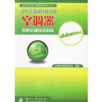 格兰仕新型绿色变频空调器维修技术指南