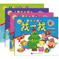 幼儿启蒙认知亲子游戏逻辑思维训练课找一找全套4册 儿童益智书籍1-2-3-4-5-6岁 中国家庭育婴全典 宝宝脑力开发益智书籍