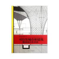 义博! 可持续城市和建筑 德国设计在中国