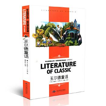 版)中小新课标必读文学几何大全世界公式经典小说名著初中学生图片
