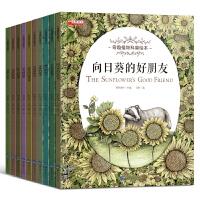 奇趣植物科普绘本向日葵的好朋友全套10册 儿童3-6周岁宝宝故事书 幼儿绘本书籍 早教启蒙亲子阅读睡前故事小牛顿的第一