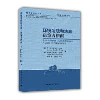 环境法院和法庭:决策者指南,乔治(洛克)・普林(George(Rock)Pring),凯瑟琳(,中国社会科学出版社,9