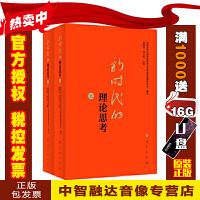 新时代的理论思考(上、下) 赵周贤/刘光明著 人民出版社 图书籍