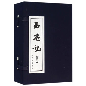 西游记(1-20)函装蓝皮书