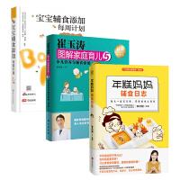 宝宝辅食添加每周计划+崔玉涛图解家庭育儿+年糕妈妈辅食日志(套装共3册)