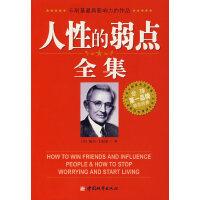 【旧书二手书8成新】人性的弱点全集 (美)卡耐基 刘祜 中国城市出版社 9787507417142
