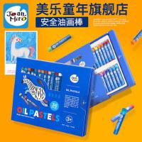 美乐 儿童彩色画笔蜡笔安全水洗 宝宝油画笔涂鸦笔24色36色油画棒