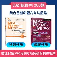 赵鑫全2020MBA MPA管理经济类联考数学1000题一点通数学历年真题题库
