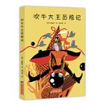 MX 吹牛大王历险记 世界名著典藏 中央典藏版