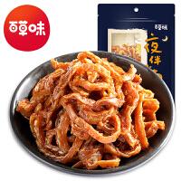 【百草味-猪脆骨105gX2袋】香辣脆骨卤味熟食烧烤零食小吃特产