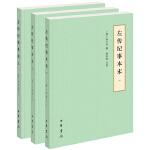左传纪事本末(历代纪事本末・简体横排本・全3册)