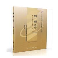 【正版】自考教材 自考 00420 物理工吴王杰2007年版机械工业出版社 自考指定书籍