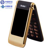 【礼品卡】海尔M352L翻盖双屏老人手机 2.4英寸双屏超薄QQ语音报号金属中老年翻盖手机