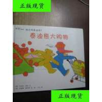 【二手旧书9成新】快乐的泰迪熊 6 泰迪熊大购物 /英)塞奇 文,(英)格里兹 绘 南