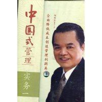 原装正版 中国式管理 务实一 智慧