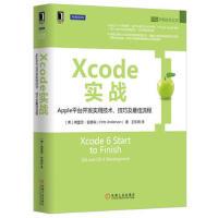 【二手旧书9成新】Xcode 实战-Apple平台开发实用技术.技巧及流程-[美]弗里茨・安德森-9787111525