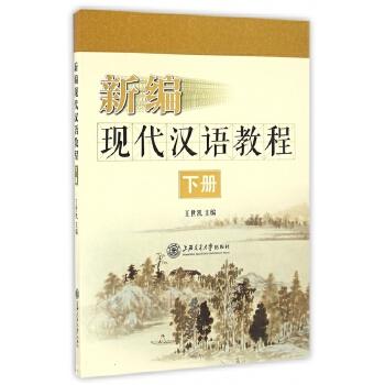 新编现代汉语教程(下)