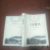 【二手旧书85成新】飞龙在天 : 中国超越美国 /王天玺 红旗出版社