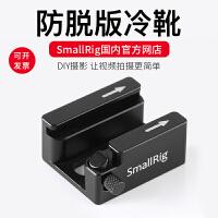 SmallRig 单反相机冷靴座热靴配件支架监视器支架配件 2260