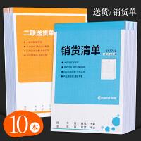 10本装单据送货单销货清单二联三联无碳复写竖式多栏30组财务单据发货清单售货单