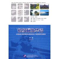 初级标准华语 印尼文注释 第三册