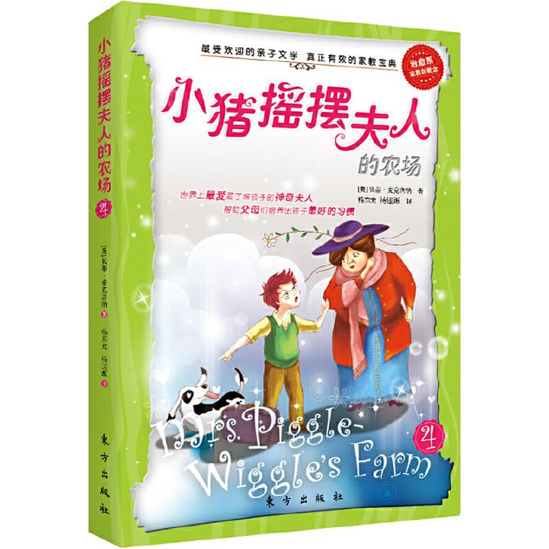 """小猪摇摆夫人的农场4 风靡全球的50部童书之一!孩子问题解决者、治愈系和自我完善的魔法奇书!寓教于乐,带来无比神奇的""""习惯教育""""超级体验!好妈妈帮助孩子养成好习惯的家教圣经!"""