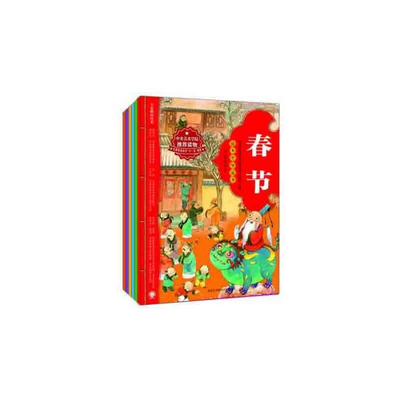 绘本中华故事—传统节日(全六册) 传统文化启蒙入门必读,让儿童在故事中了解中华传统文化。中央美术学院推荐传统绘本读物,国家十一五课题项目图书。